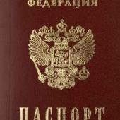 хочу политкорректный паспорт